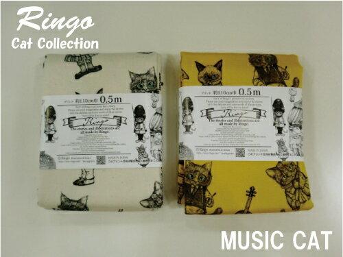 【オックス生地】Ringoリンゴ ミュージックキャットカットクロス 約110cm巾×50cm【猫 個性 アーティスト ファブリック 入園入学】