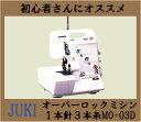 【あす楽※本体のみ】【JUKI/ジューキ】MO-03D【送料無料・12色のミシン糸セットプレゼント! 1本針3本糸オーバーロックミシン】
