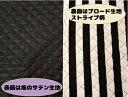【リバーシブルサテンキルティング生地】ブラック&ストライプ【黒/クロ/ゴシック/かっこいい】