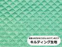 【サテンキルティング生地】アイスグリーン【緑/キラキラ/光沢感/レッスンバッグ/シューズケース/切り替え/新色】