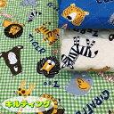 【キルティング生地】ANIMAL【動物 アニマル かわいい 日本製 コットン 薄手 男の子 巾着 ポーチ バッグ インテリア ハンドメイド 手作…