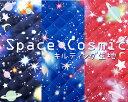 【キルティング地】Space☆Cosmic【ブルー ネイビー 宇宙柄 惑星柄 PLANET 男の子 入園入学 ナップサック 手さげ】