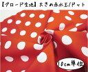 【10cm単位】【ブロード生地】大きめ赤水玉ドット【楽天週間ランキング入賞】発表会の衣装づくりにも♪コンサート 忘年会 新年会 学…