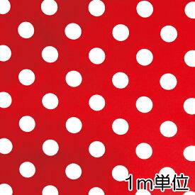 【1m単位】【ブロード生地】大きめ赤水玉/ドット【楽天週間ランキング入賞】発表会の衣装づくりにも♪コンサート 忘年会 新年会 学園祭 文化祭 アイドル衣装 ミニーちゃん風