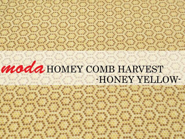 【シーチング生地】【moda fabrics】HONEY COMB HARVEST/HONEY YELLOW【BEE INSPIRED】【イエロー/黄色/ハチの巣/蜂/六角形/図形/模様/パッチワーク/ポーチ/バッグ/ブラウス/シャツ】