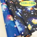 【つや消しラミネート生地】Space☆Cosmic【宇宙 惑星 プラネット 星 日本製 入園入学 通園 バッグ ナップサック ポーチ ランチョンマ…