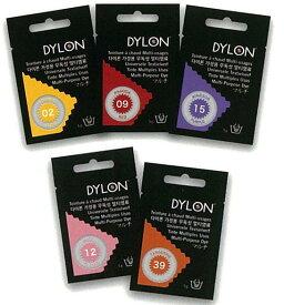 【染め粉】ダイロン/DYLON マルチ/湯染め/染料