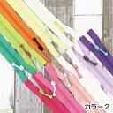【YKK】カラフル コイル ファスナー20cm【カラー2】YKK ポーチ 小物 ハンドメイド 手作り かわいい パステル カラー豊富
