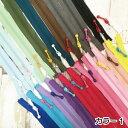 【YKK】カラフル コイル ファスナー20cm【カラー1】YKK ポーチ 小物 ハンドメイド 手作り かわいい パステル カラー豊富
