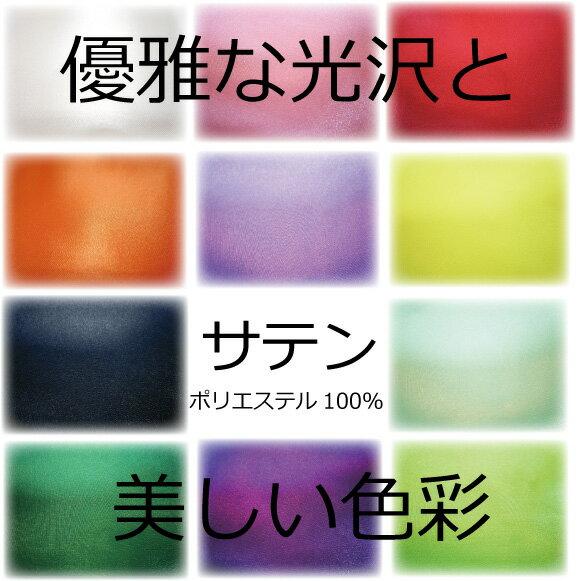 サテン【T880】衣装生地!50cm単位の販売です。