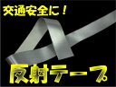 ●交通安全に☆縫いつけ反射テープ2cm巾1巻(約50m)での販売!