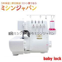 ベビーロック衣縫人シリーズ最高峰モデル