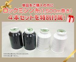 ロックミシン糸(1,500m巻き)4本セットを特別付属!
