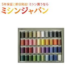 【同時購入専用】ブラザー「刺しゅう糸ウルトラポス39色セット」  [ミシンオプション]