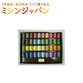 【同時購入専用】ブラザー「刺しゅう糸カントリー40色セット」  [ミシンオプション]