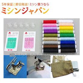 【同時購入専用】DXセット【カラフル18色糸 / 針(10本) / ボビン5個 / サイドカッター / 手作りキット】
