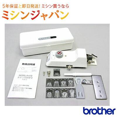 【同時購入専用】【ブラザー】ボタンホール器