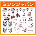 ブラザー 「Hello Kitty Collection(刺しゅうカード)」  [ミシンオプション]  【楽ギフ_のし宛書】【あす楽_土曜営業】