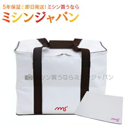 【同時購入専用】ロックミシン用防振防音マット、キャリングバッグ