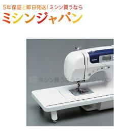 【同時購入専用】ブラザー 「ワイドテーブル(WT4)」 [ミシンオプション]