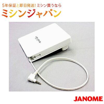 【同時購入専用】ジャノメ 「フットコントローラー(白)セット」