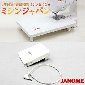 【同時購入専用】ジャノメ 「ワイドテーブル&フットコントローラー(白)セット」【JP310専用】