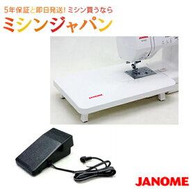 【同時購入専用】ジャノメ 「ワイドテーブル&フットコントローラー(黒)セット」【JP310専用】
