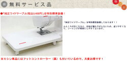 【新商品】ジャノメコンピュータミシン「NP470」【送料無料】【5年保証】【楽ギフ_のし宛書】【みしん】