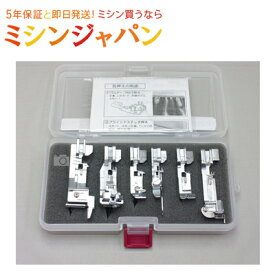【同時購入専用】【JUKI】【MO-1000M】「DXセット」【パール付け押え、パンピング押え、ギャザリング押え、ブラインドステッチ押え、ゴムテープ押え、コーディング押え】