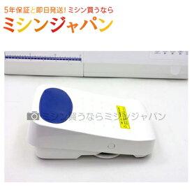 【同時購入専用】【JUKI】「自動糸切り機能付 フットコントローラー」【HZL-VS200】
