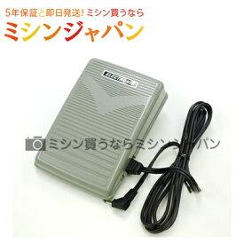 【同時購入専用】【JUKI】「フットコントローラー」【HZL-G100】