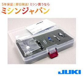 【同時購入専用】【JUKI】【HZL-VS200】「ヘビーユーザーキット」