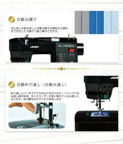 新商品ジューキ(JUKI)コンピューターミシン「HZL-J1000B」【送料無料】【5年保証】【楽ギフ_のし宛書】【みしん】【misin】