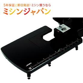 【JUKI】「ワイドテーブル」J1000-Black専用[ミシンオプション]