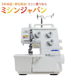 JUKI ロックミシン 「MCS1500N」【送料無料】【5年保証】 【楽ギフ_のし宛書】