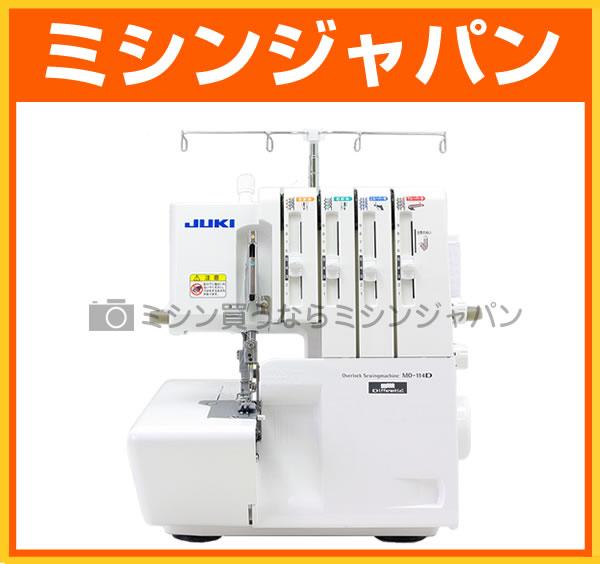 ジューキ(JUKI) ロックミシン「MO114D」 【送料無料】【5年保証】【楽ギフ_のし宛書】【あす楽】