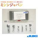 【同時購入専用】【JUKI】「ロックミシン プロキット」