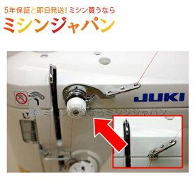 【同時購入専用】【JUKI】「サブテンション」