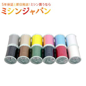 【同時購入用】「12色ミシン糸セット」 [ミシンオプション]