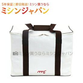 【同時購入専用】「キャリングバック(持ち運びバッグ・家庭用とロック用兼用)」  [ミシンオプション]