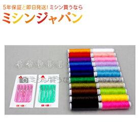 【同時購入専用】【家庭用ミシン用】Sセット【カラフル18色糸 / 針(10本) / ボビン5個】