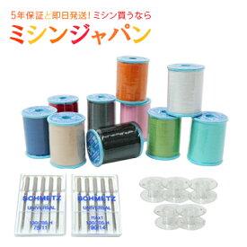 【同時購入専用】10色糸Sセット【ミシン糸10色セット / 針(10本) / ボビン5個 】