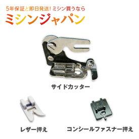 【同時購入専用】ジャノメ3点押えセット【コンシールファスナー押え・レザー押え・サイドカッター】