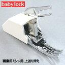 【メーカー純正品】Babylockベビーロック職業用ミシンエクシム・プロEP9400LS 極み(きわみ)用『上送り押え』上送り押…