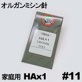 【11号】【メール便可】家庭用ミシン針 【HAx1】#11(11番手/薄〜中厚物生地用)10本入りHA×111号