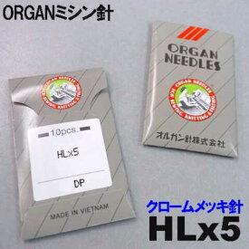 【メール便可】オルガン針家庭用ミシン針(職業用ミシン針)【HLx5】#11 平柄針(薄〜中厚物用 / 11番手)【10本入り】HL×5 ORGAN NEEDLES HLX5HL*5【RCP】11号