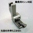 【汎用品】JUKI職業用ミシンシュプール対応品 『右段付き押え2.0mm』(段押えコバステッチ押さえ)【パッケージなし省…