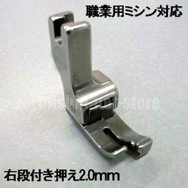 【汎用品】JUKI職業用ミシンシュプール対応品 『右段付き押え2.0mm』(段押えコバステッチ押さえ)【パッケージなし省コスト簡素梱包】【RCP】【あす楽対応】2mm