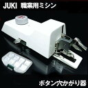 【別売りサイズ変更駒9個フルセット】付き!JUKI職業用ミシンシュプールシリーズ対応品(ブラザー製)『ボタン穴かがり器B-6(TA用)』【…