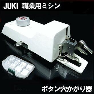 와! JUKI 직업 용 미 싱 스키 산책로 시리즈 대응 품 (동생은) 『 단추 구멍 톳 체 B-6 (TA 용) 』 B6-TAb6ta